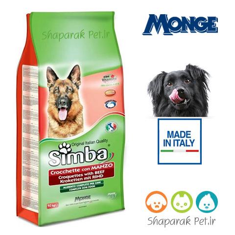 غذای سگ سیمبا